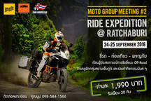 KTM TRIP : MOTO GROUP MEETING #2 RIDE EXPEDITION @ RATCHABURI