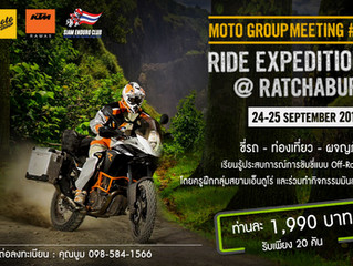 KTM TRIP : MOTO GROUP MEETING #2 RIDE EXPEDITION @ RATCHABURI