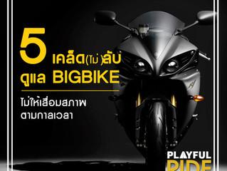 5 เคล็ด(ไม่)ลับ ดูแล Bigbike