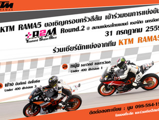 R2M Thailand Super Bike Round.2 : 31 ก.ค. 59