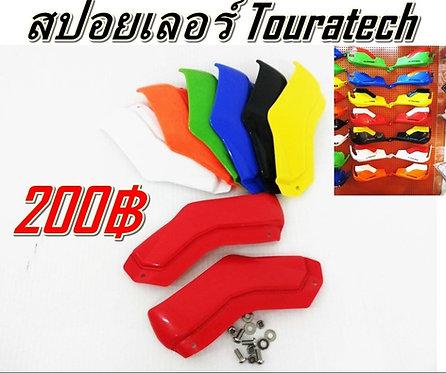 สปอยเลอร์ Tourtech Style