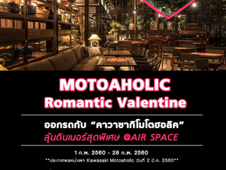 """MOTOAHOLIC ROMANTIC VALENTINE"" @AIR SPACE  (สาขาหัวหิน,สาขากุยบุรี)"
