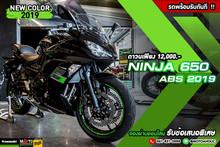 NEW COLOR 2019 NINJA650 ABS