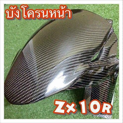 บังโคลนหน้า คาร์บอนงานไทยเกรด A ZX10R'16