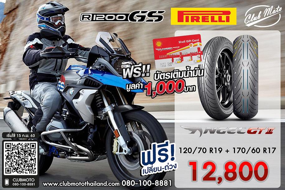 R1200GS Angel GT2-2.jpg