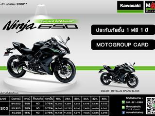 โปรโมชั่น...KAWASAKI NINJA650 ABS (สีดำ)...