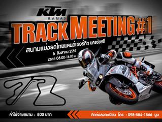 """เปิดลงทะเบียน """"KTM RAMA5 TRACK MEETING ครั้งที่ 1"""" วันที่ 5 สิงหาคม 2559"""