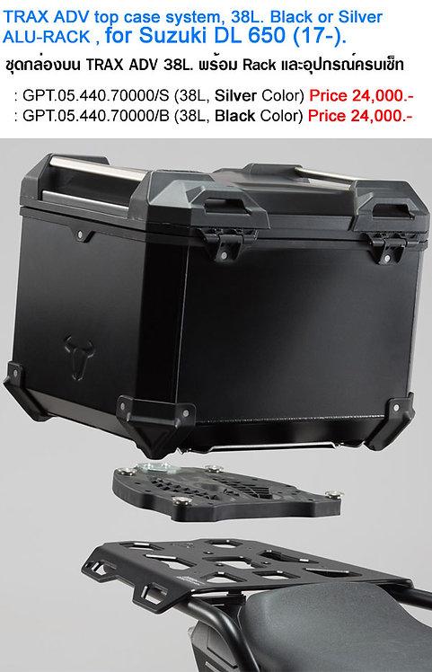 ชุดกล่องบน พร้อม RACK กล่อง Trax ADV DL650'17 SW-Motech