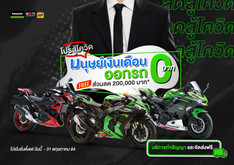 Promotion :  ถึง 31 พฤษภาคม 64 โปรสู้โควิด ออกรถ 0 บาท ฟรีส่วนลดกว่า 200,000 บาท