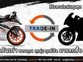 TRADE-IN นำรถเก่ามาแลกเป็น KTM