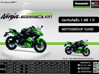 โปรโมชั่น...KAWASAKI NINJA650 KRT ABS (สีเขียว)...