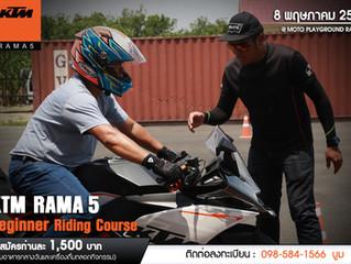 เปิดรับลงทะเบียน KTM RAMA5 Beginner Riding Course วันที่ 8 พ.ค. 59