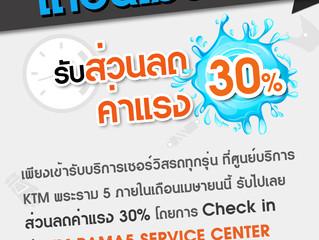 Promotion เดือนเมษายน ส่วนลดค่าแรง 30%