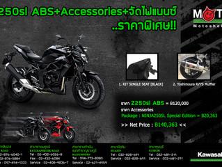 Z250sl ABS+Accessories+จัดไฟแนนซ์ ราคาพิเศษ!!
