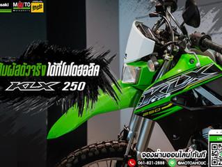 รีวิว Kawasaki #KLX250 ปี 2019