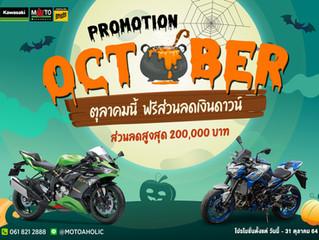 Promotion :  ตุลาคมนี้ มีดอกเบี้ยพิเศษ ‼️โปรดีจริงๆ ไม่มีหลอก 👻💚 ส่วนลดสูงสุด 200,000 บาท*