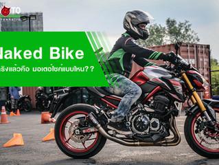 Naked Bike ที่จริงแล้ว คือ มอเตอ์ไซค์แบบไหน รูปทรงเป็นยังไง เหมาะสำหรับการใช้งานแบบใดบ้าง??