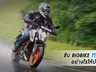 12 วิธี การขับขี่ Bigbike อย่างไรให้ปลอดภัย เวลาฝนตก