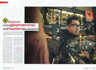สัมภาษณ์ผู้บริหารโมโตฮอลิคโดย Overide Magazine