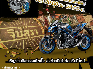Z900 Club Thailand Meeting ฝั่งธน
