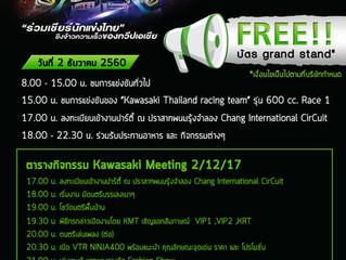 """ขอเชิญร่วมกิจกรรม""""Asia Road Race Champianship2017"""" Round 6 ในวันที่ 2-3 ธันวาคม 2560"""