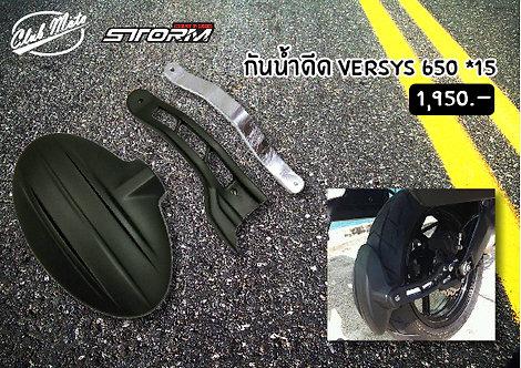 กันน้ำดีด Storm Versys 650*16