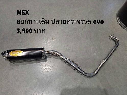 MSX ออกทางเดิมปลายจรวด evo
