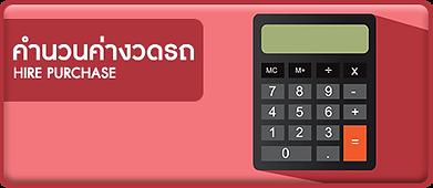 Button คำนวณค่างวดรถ.png