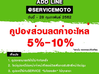ADD LINE รับส่วนลดค่าอะไหล่ 5%-10%
