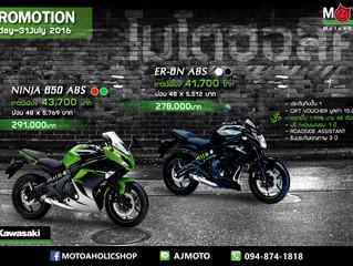 โปรโมชั่นเดือนกรกฎาคม 2559[650cc. class]