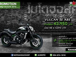 โปรโมชั่น เดือนมิถุนายน 2559 [650cc. class]