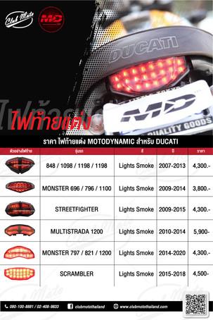 ไฟแต่ง MD_Ducati-01.jpg