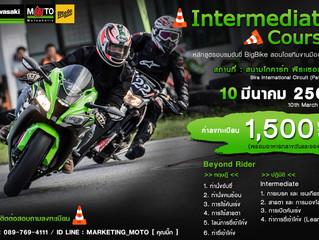 Intermediate Course10 มีนาคม 2561