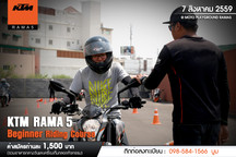 เปิดรับลงทะเบียน KTM RAMA5 Beginner Riding Course วันอาทิตย์ที่ 7 สิงหาคม 2559
