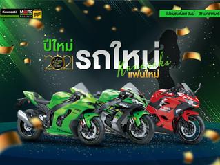 Promotion : เดือนมกราคม 2564 โปรโมชั่นเด็ดคาวาซากิ ต้อนรับปีใหม่