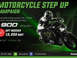 Z900 คาวาซากิจัดโปรโมชั่น Motorcycle Step Up For Z900