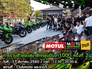NINJA1000 Thailand Meeting#2