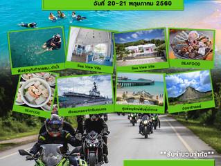 ทริป เกาะแสมสาร @สัตหีบ,ชลบุรี