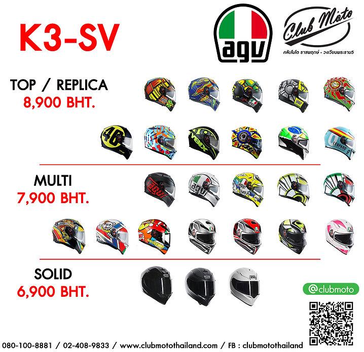 หมวก K3-SV.jpg