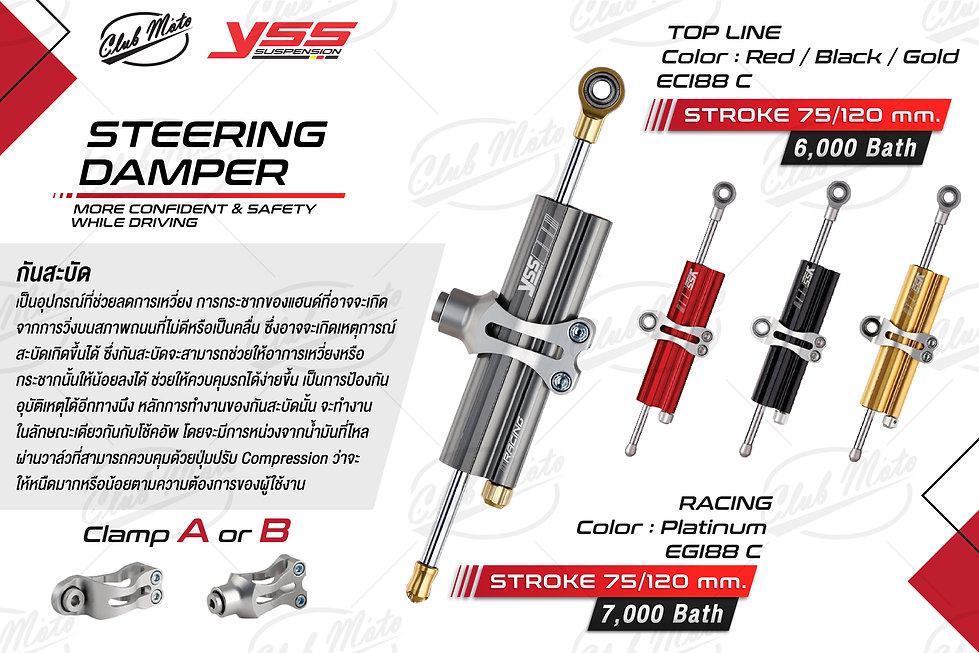 กันสะบัด YSS-01.jpg