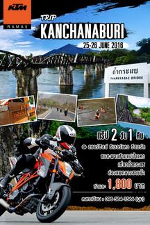 เปิดรับลงทะเบียน KTM Trip กาญจนบุรี