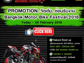 โปรโมชั่น..จัดเต็ม..ต้อนรับงาน Bangkok Motor Bike Festival 2018