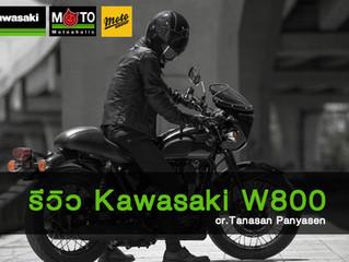 รีวิว Kawasaki w800