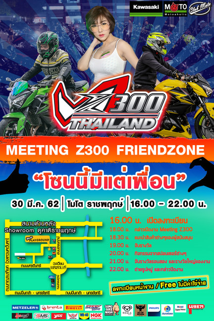 "MEETING Z300 FRIENDZONE                ""โซนนี้มีแต่เพื่อน"""