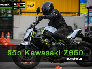 รีวิว 2017 Kawasaki Z650  cr.motorival