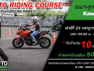 เปิดรับลงทะเบียนหลักสูตรอบรมขับขี่ Moto Ridind Course 23-07-2559