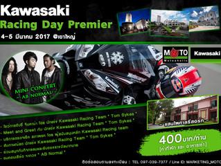 📌 KAWASAKI Racing Day Premier 2017 📌 วันที่ 4-5 มีนาคม 2017 @เขาใหญ่