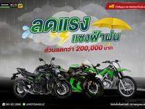 Promotion :  กรกฎาคม 64 ลดแรง แซงฟ้าฝน ออกรถ 0 บาท แถมส่วนลดสูงสุด 200,000 บาท