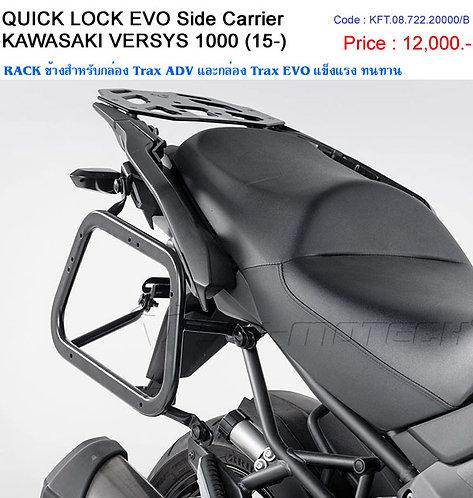 Rack ข้างสำหรับกล่อง Trax ADV/Trax EVO Versys1000'15 SW-Motech