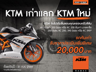 "Promotion เดือน กรกฎาคม ""KTM เก่าแลก KTM ใหม่"""
